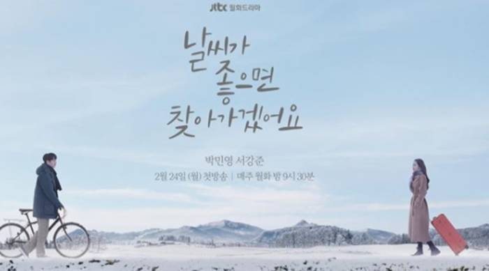 I`ll Find You on a Beautiful Day. (JTBC)